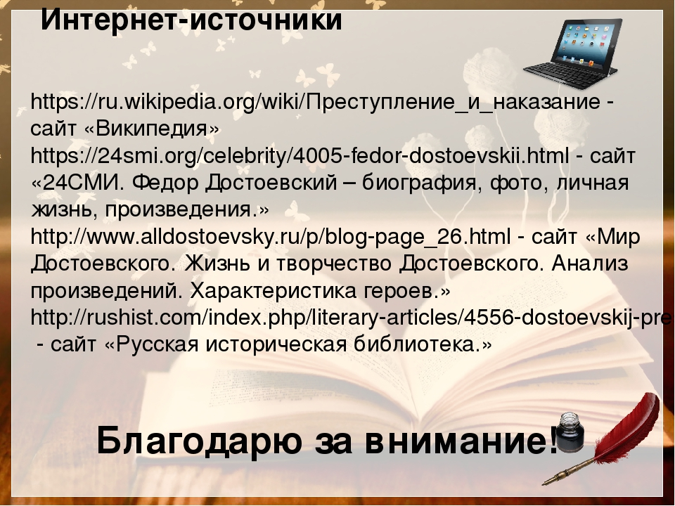 Интернет-источники https://ru.wikipedia.org/wiki/Преступление_и_наказание - с...