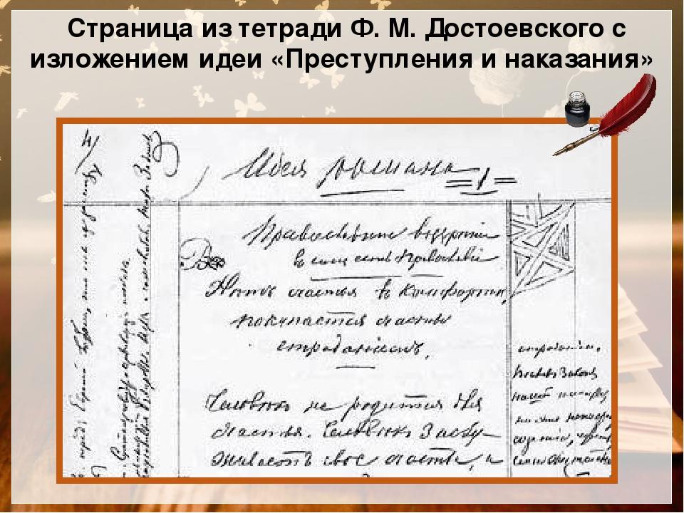 Страница из тетради Ф. М. Достоевского с изложением идеи «Преступления и нак...