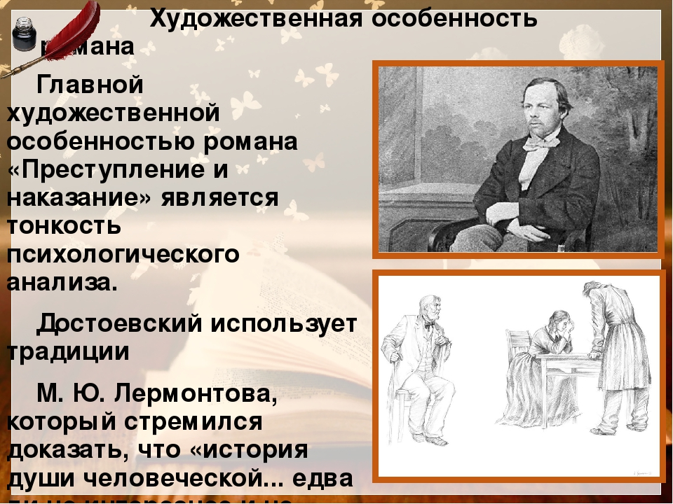 Художественная особенность романа Главной художественной особенностью романа...