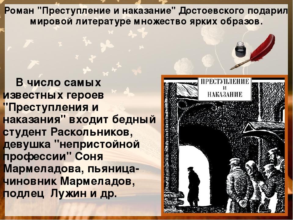 """Роман """"Преступление и наказание"""" Достоевского подарил мировой литературе множ..."""