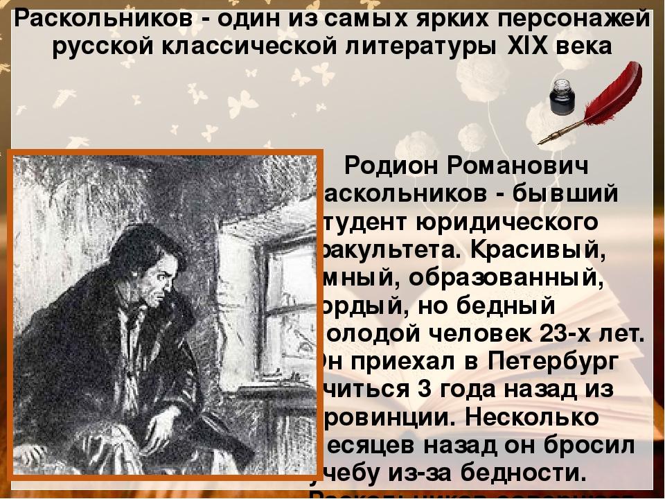 Раскольников - один из самых ярких персонажей русской классической литературы...