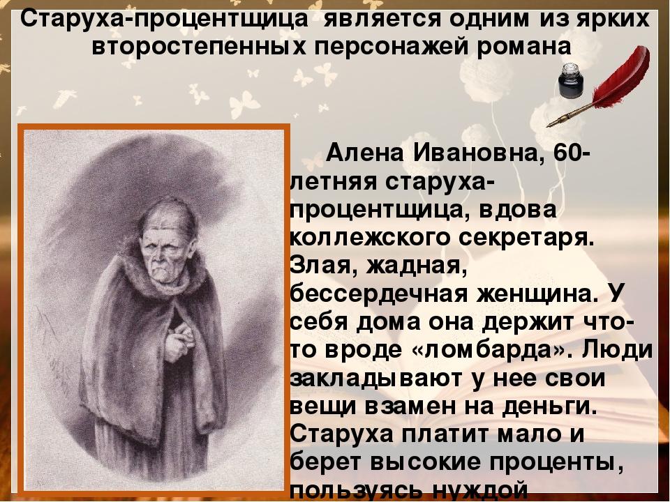 Старуха-процентщица является одним из ярких второстепенных персонажей романа...