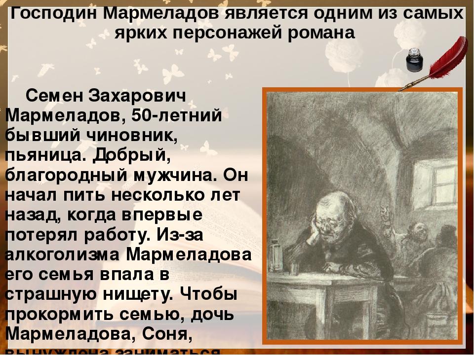 Господин Мармеладов является одним из самых ярких персонажей романа Семен Зах...