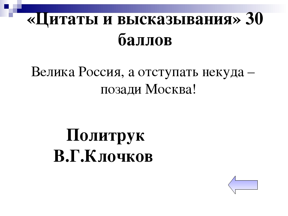 «Цитаты и высказывания» 30 баллов Велика Россия, а отступать некуда – позади...