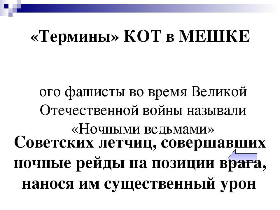 «Термины» КОТ в МЕШКЕ Кого фашисты во время Великой Отечественной войны назыв...