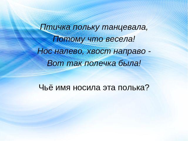 ПТИЧКА ПОЛЬКУ ТАНЦЕВАЛА MP3 СКАЧАТЬ БЕСПЛАТНО