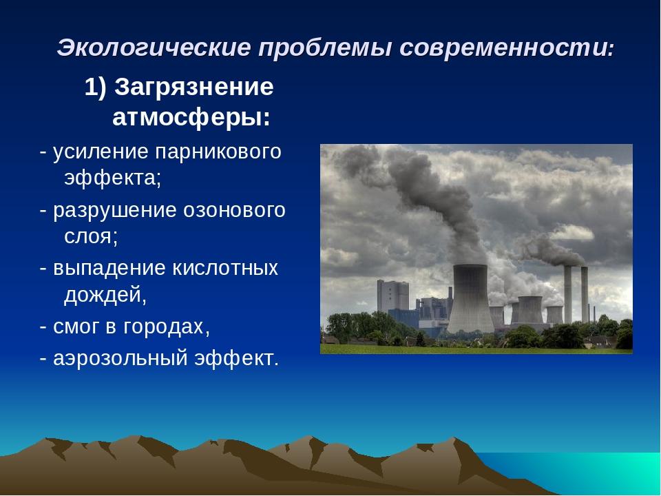 Картинки на тему экологические проблемы россии