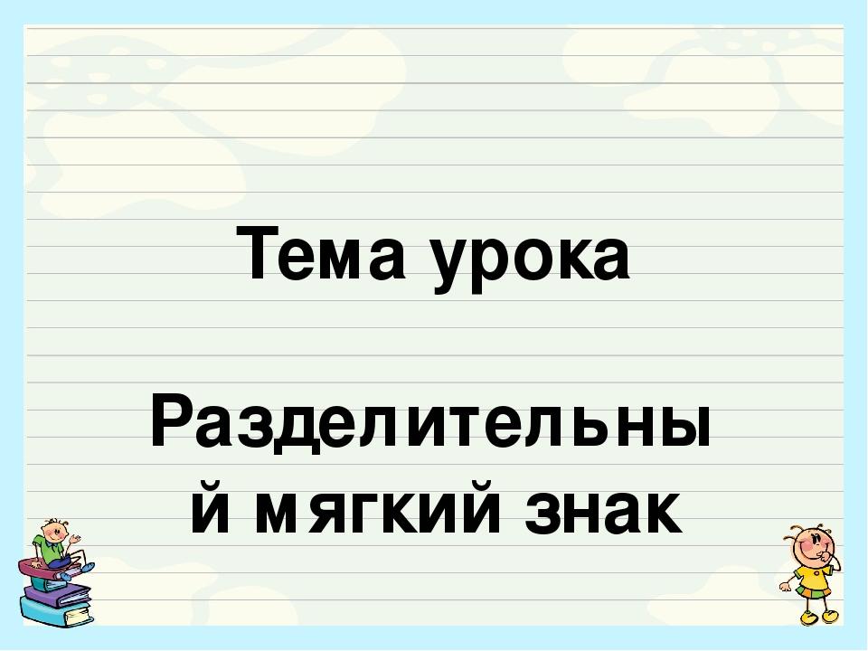 Конспект урока по русскому языку в соответствии с фгос разделительный ь