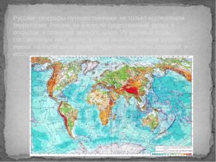 Русские географы-путешественники не только исследовали территорию России, но
