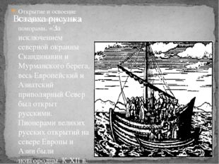Открытие и освоение Севера новгородцами и поморами. «За исключением северной