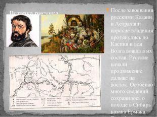 После завоевания русскими Казани и Астрахани царские владения протянулись до
