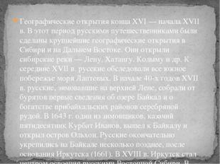 Географические открытия конца XVI — начала XVII в. В этот период русскими пут