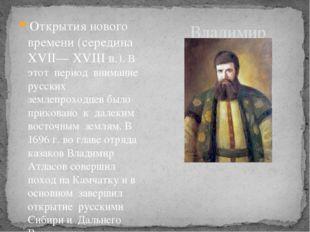 Открытия нового времени (середина XVII— XVIII в.). В этот период внимание рус