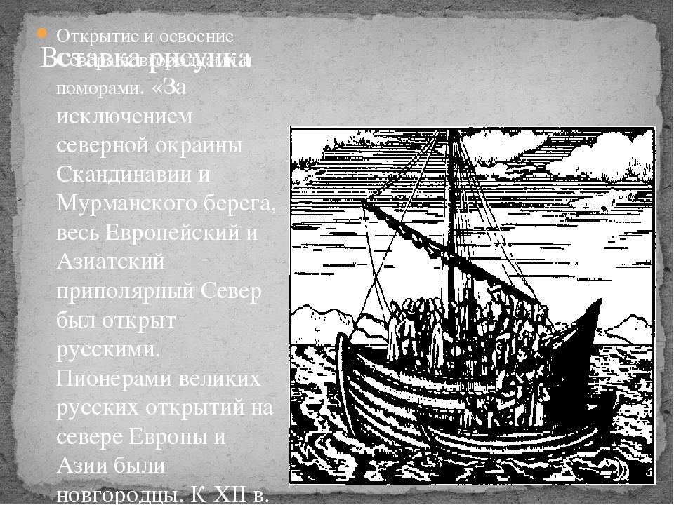 Открытие и освоение Севера новгородцами и поморами. «За исключением северной...