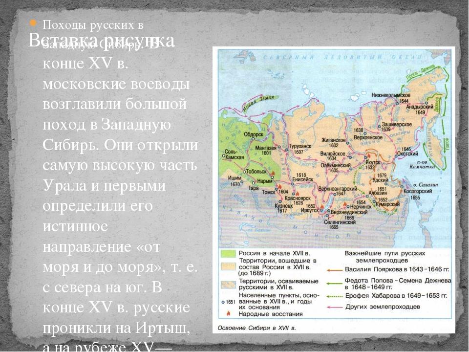 Походы русских в Западную Сибирь. В конце XV в. московские воеводы возглавили...