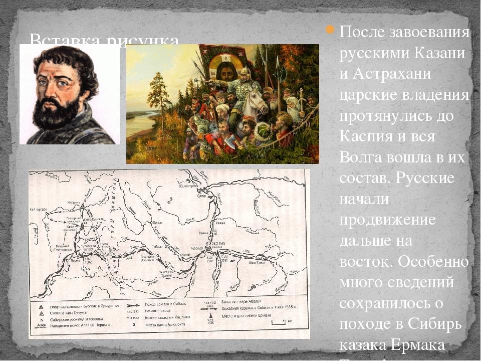После завоевания русскими Казани и Астрахани царские владения протянулись до...