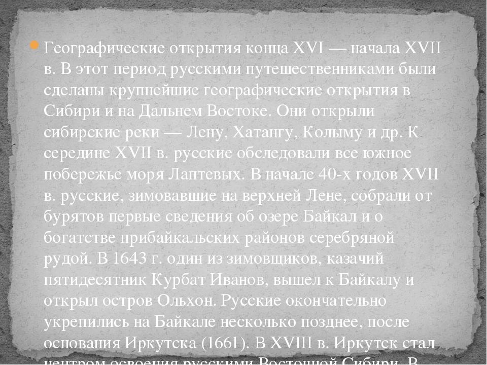 Географические открытия конца XVI — начала XVII в. В этот период русскими пут...