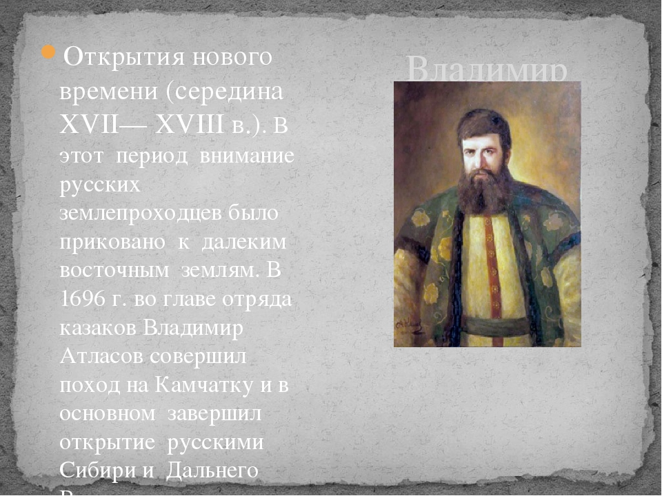 Открытия нового времени (середина XVII— XVIII в.). В этот период внимание рус...