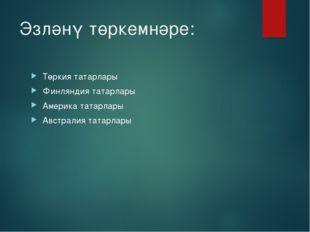 Эзләнү төркемнәре: Төркия татарлары Финляндия татарлары Америка татарлары Авс