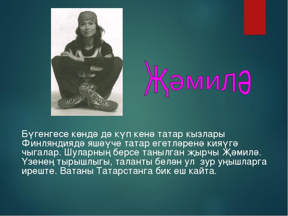 Бүгенгесе көндә дә күп кенә татар кызлары Финляндиядә яшәүче татар егетләрен...
