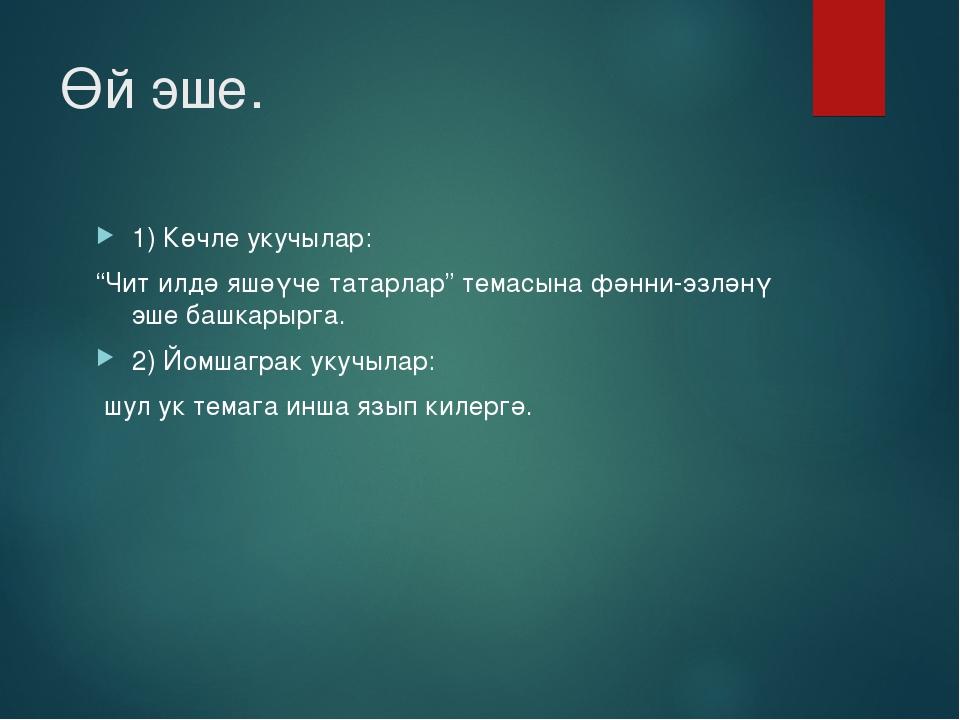 """Өй эше. 1) Көчле укучылар: """"Чит илдә яшәүче татарлар"""" темасына фәнни-эзләнү э..."""