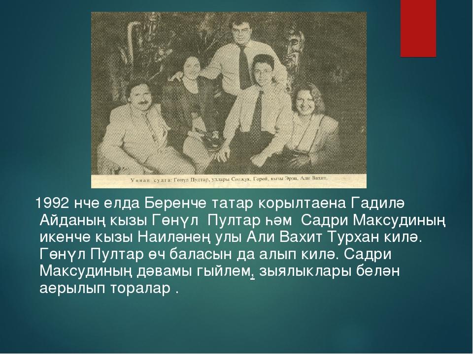 1992 нче елда Беренче татар корылтаена Гадилә Айданың кызы Гөнүл Пултар һәм...