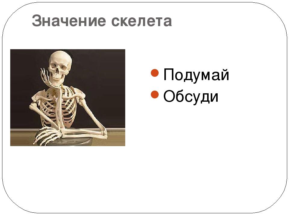 Значение скелета Подумай Обсуди