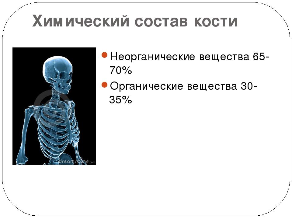 Химический состав кости Неорганические вещества 65-70% Органические вещества...