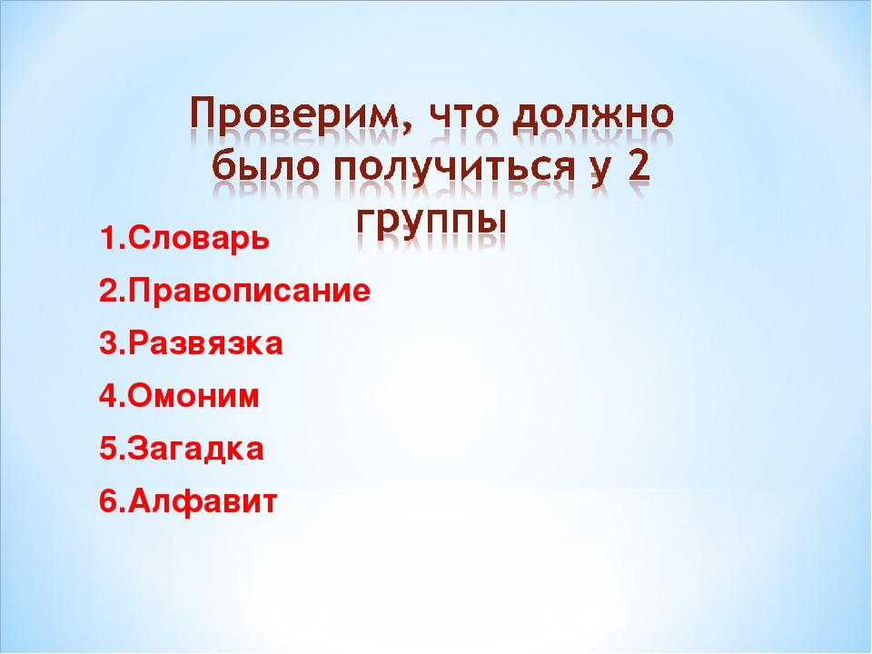 1.Словарь 2.Правописание 3.Развязка 4.Омоним 5.Загадка 6.Алфавит