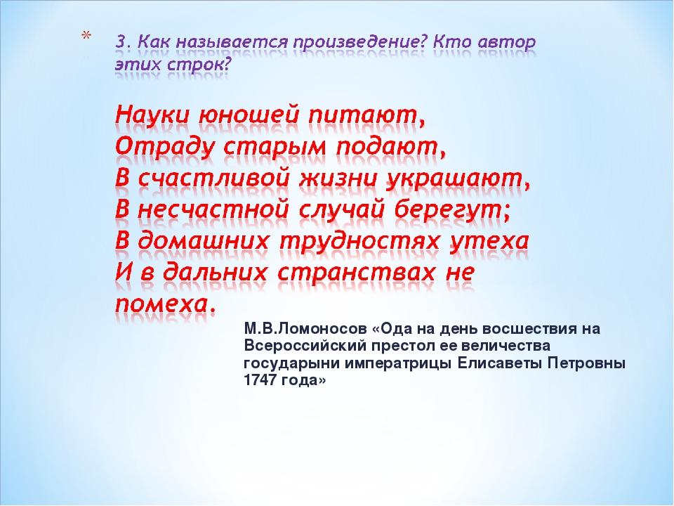 М.В.Ломоносов «Ода на день восшествия на Всероссийский престол ее величества...