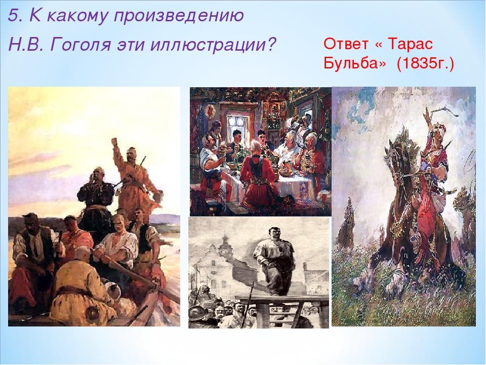 5. К какому произведению Н.В. Гоголя эти иллюстрации? Ответ « Тарас Бульба» (...