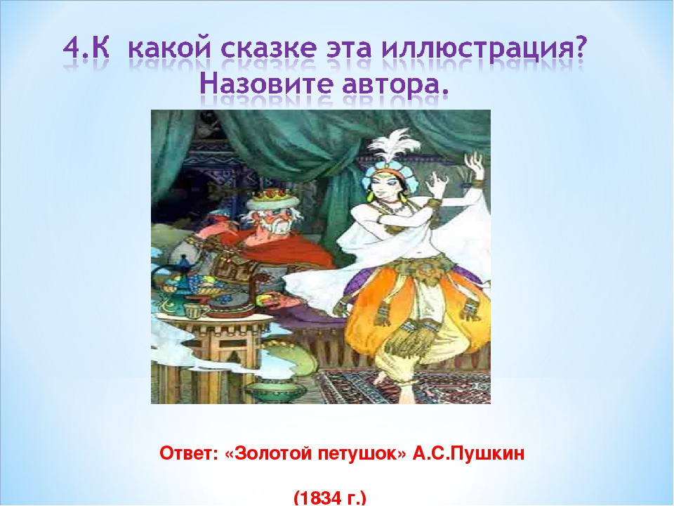 Ответ: «Золотой петушок» А.С.Пушкин (1834 г.)