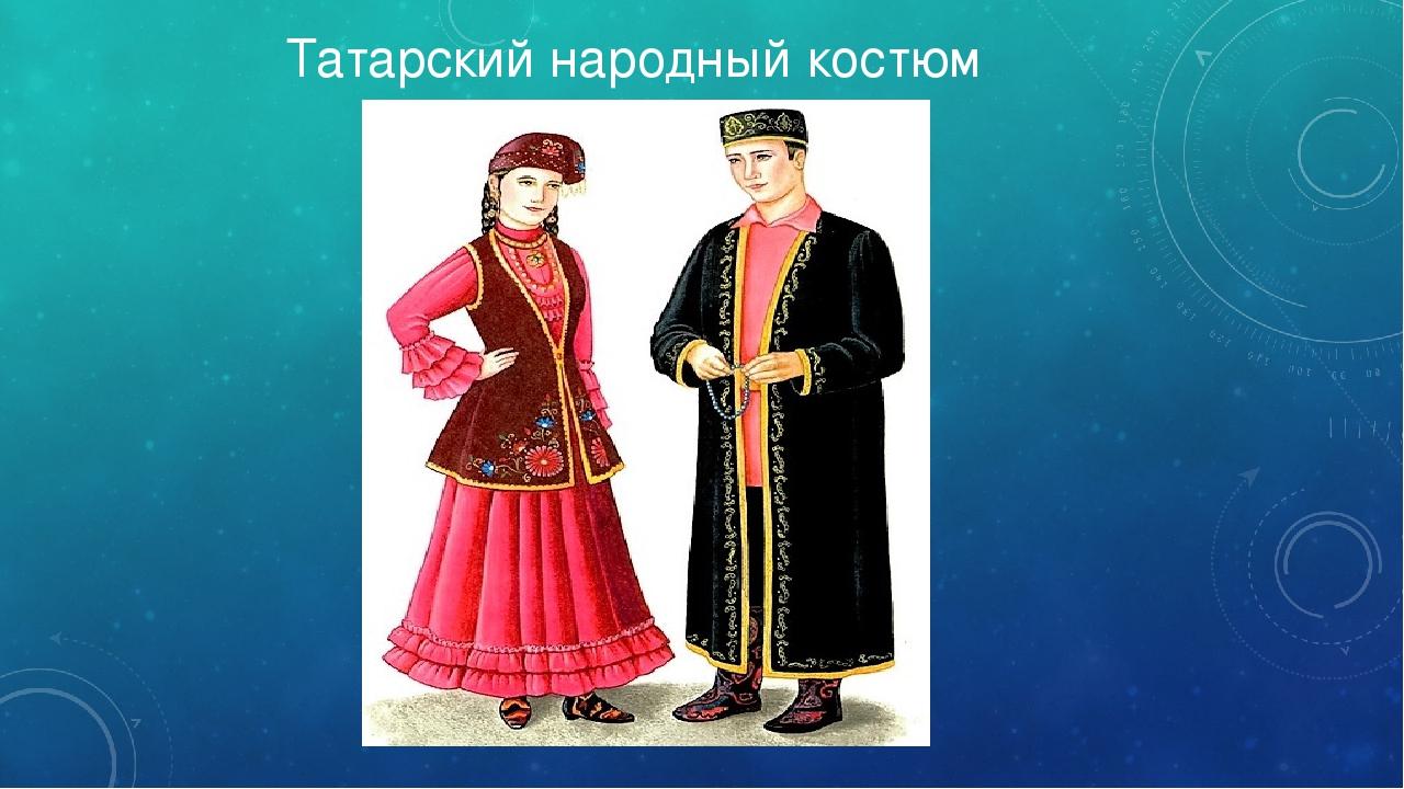 этом татарский национальный костюм мужской и женский картинки принято считать