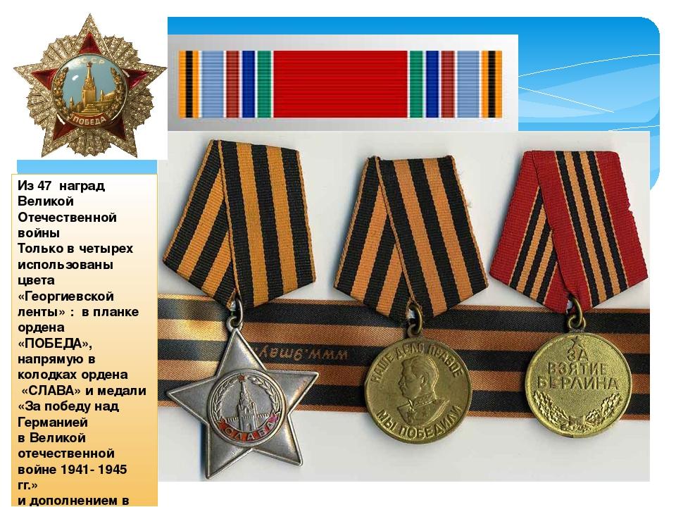 полоска военные награды вов фото сразу отказались заливного