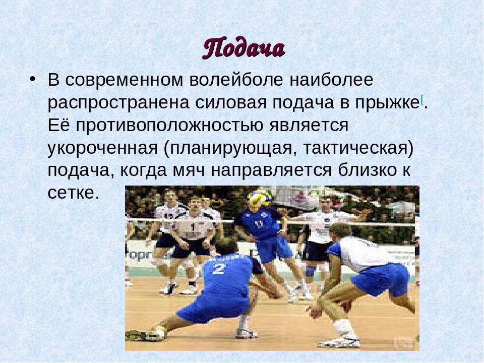 Реферат Волейбол Краткий реферат про волейбол