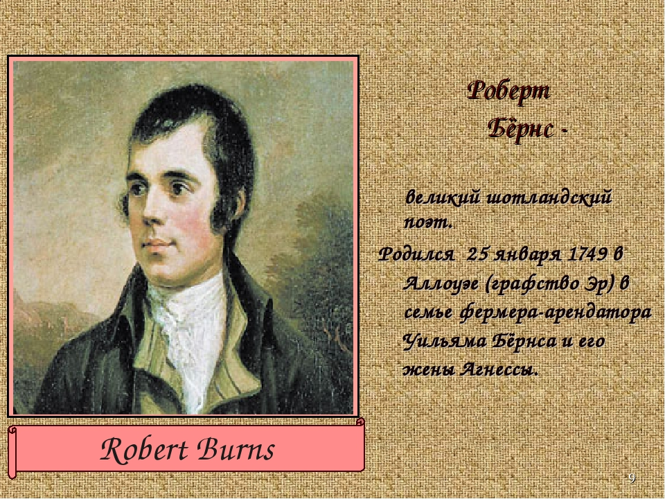 essay on british poet robert burns (born robert burnes) scottish poet and lyricist the following entry contains critical essays on burns's relationship to preromanticism for further information on burns, see lc, vols 3 and 29.