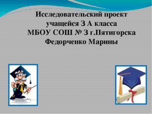 Исследовательский проект учащейся З А класса МБОУ СОШ № З г.Пятигорска Федорч