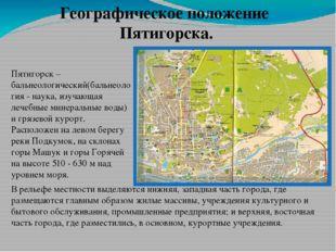 Географическое положение Пятигорска. Пятигорск – бальнеологический(бальнеолог