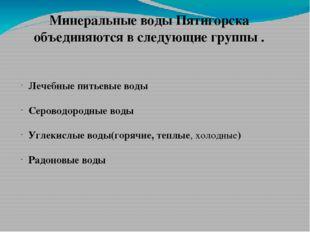 Минеральные воды Пятигорска объединяются в следующие группы . Лечебные питьев