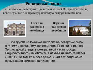 Радоновые воды. В Пятигорске действуют единственные на КМВ две лечебницы, исп