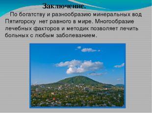 По богатству и разнообразию минеральных вод Пятигорску нет равного в мире. М