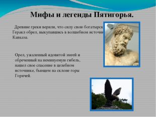 Мифы и легенды Пятигорья. Древние греки верили, что силу свою богатырскую Гер