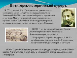 Пятигорск-исторический курорт. В 1773 г. ученый И.А. Гюльденштедт, руководите