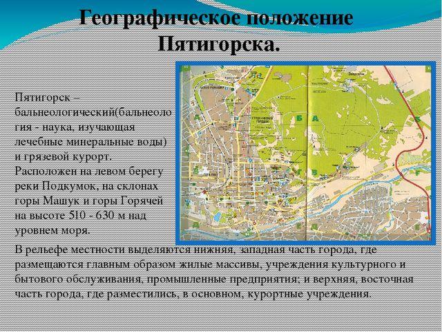 Географическое положение Пятигорска. Пятигорск – бальнеологический(бальнеолог...