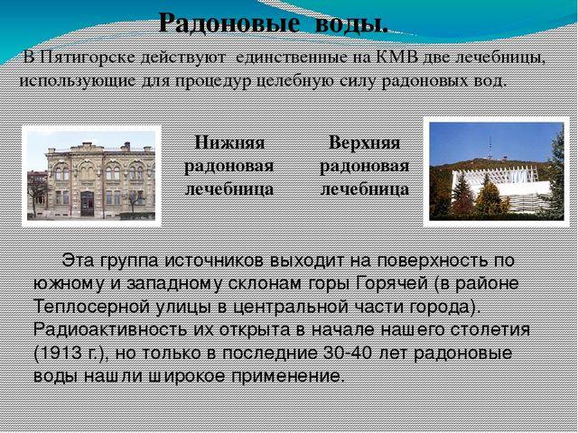 Радоновые воды. В Пятигорске действуют единственные на КМВ две лечебницы, исп...