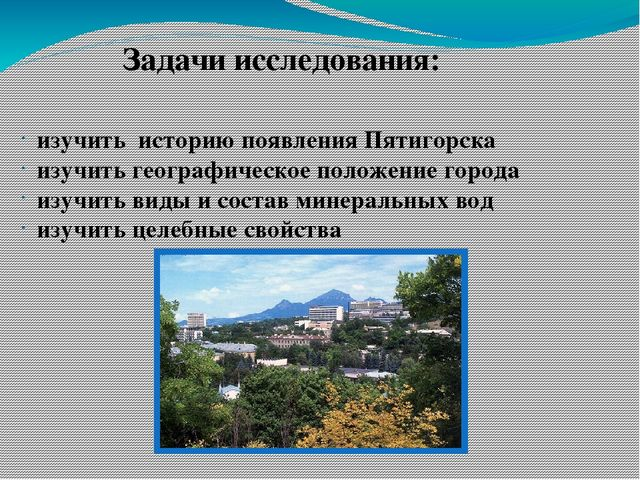 Задачи исследования: изучить историю появления Пятигорска изучить географичес...