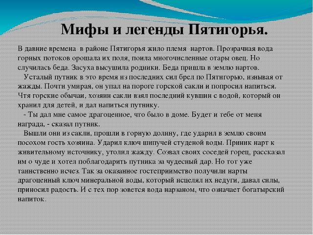 Мифы и легенды Пятигорья. В давние времена в районе Пятигорья жило племя нарт...