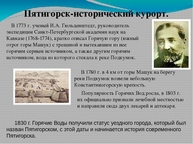 Пятигорск-исторический курорт. В 1773 г. ученый И.А. Гюльденштедт, руководите...