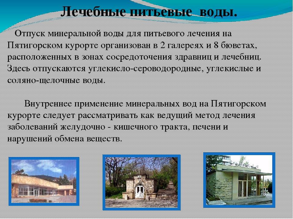 Лечебные питьевые воды. Отпуск минеральной воды для питьевого лечения на Пяти...