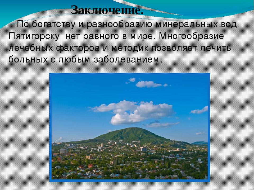 По богатству и разнообразию минеральных вод Пятигорску нет равного в мире. М...